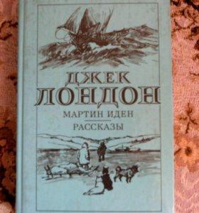 Книга Джека Лондона