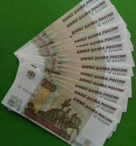 """100 рублей """"на удачу"""" год рождения"""