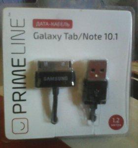 Зарядное устрой для Galaxy Tab / Note 10.1 . Новый