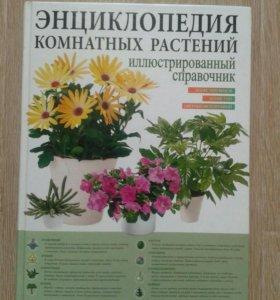 Энциклопедия растений