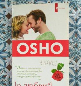 Книга ошо о любви