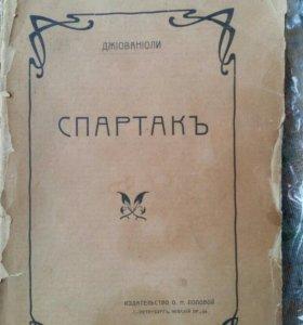 Книга спартак 1906 года