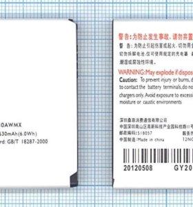 Аккумуляторная батарея для Philips 633/T539/W536