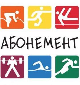 Абонемент на фитнес в СК Смена