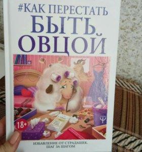 Как перестать быть овцой. Ника Набокова