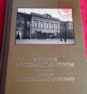 Книга редкое издание. История Российской почты.