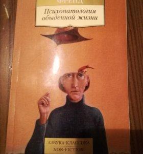 """Зигмунд Фрейд """"Психопатология обыденной жизни"""""""
