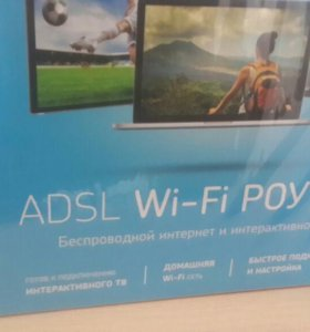 ADSL wifi роутер