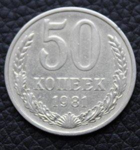 50 копеек 1981 г . Погодовка СССР