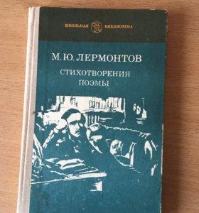 Книга стихотворения поэмы Лермонтова