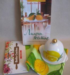 """Вещицы для """"лимонного"""" чаепития"""