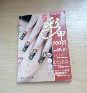 Книга для дизайна ногтей
