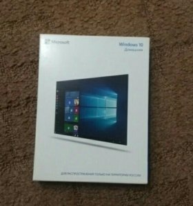 Windows 10 Home 32/64 Box