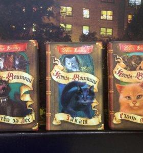 Книги «Коты-воители»
