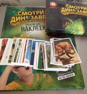 Коллекция ( смотри динозавры) из магазина дикси