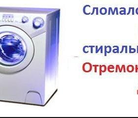 Ремонт холодильников и стир.машин