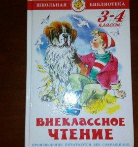 Книга для вне классного чтения