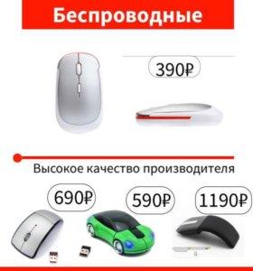 Мыши беспроводные