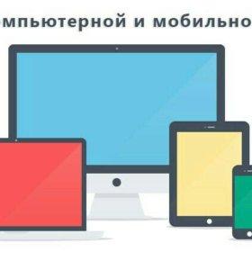 Ремонт сотовых телефонов, ноутбуков, ПК