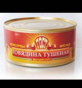 Тушенка говядина ГОСТ