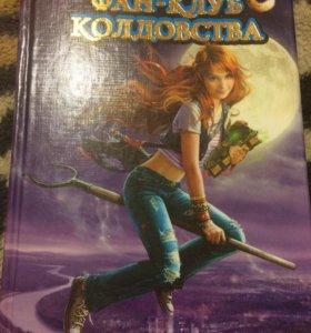 Волынская, Кащеев - Фан-клуб колдовства