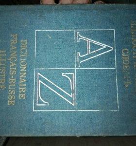 Французско-русский словарь (1977 год) с иллюстр.