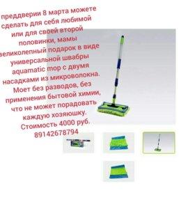 AquaMatic Чудо-швабра отличный подарок для женщины