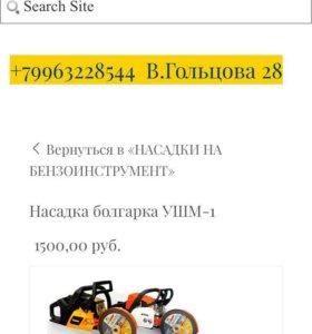 Насадка на бензопилу УШМ-1 (болгарка)