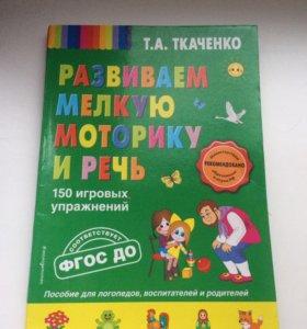 Книга , дети , воспоминания