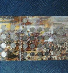 Набор монет бородино 28 монет в ольбоме