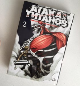 Манга «Атака на титанов»