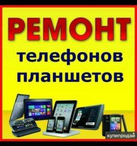 Ремонт телефонов, планшетов, смартфонов