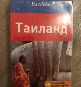 Путеводитель по Таиланду