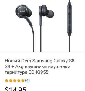 Наушники Samsung AKG s8