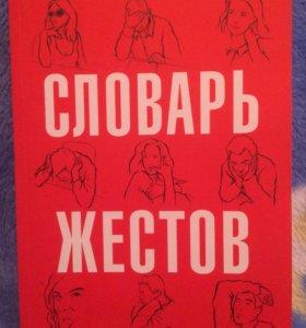 Книга по психологии «Словарь жестов»