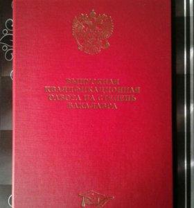 Папка для диплома