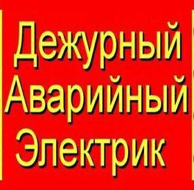 Электрик ; Электромонтаж ; Ремонт...