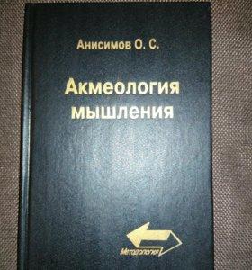 Акмелогия мышления. 1997 года