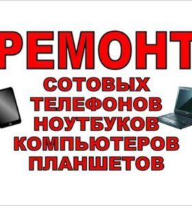 Ремонт ноутбуков компьютеров выезд на дом!!