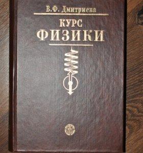 Физика. Курс Физики В.Ф.Дмитриева