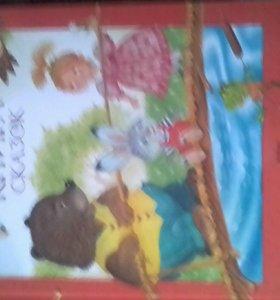 Книга детская. Сказки.