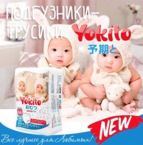 Yokito подгузники-трусики