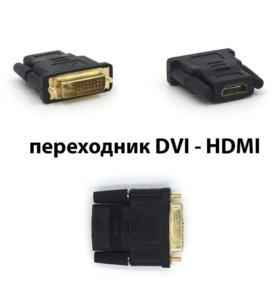 переходник DVI - HDMI для компьютера