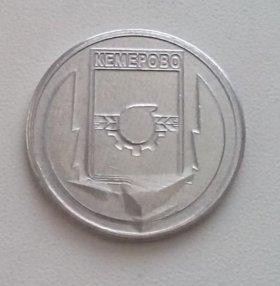 Монета Герб Кемерово