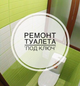 """Ремонт туалета """"под ключ"""""""