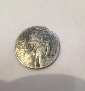 Монета-Славы Великому Октябрю 1917-1967