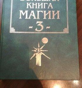 Большая Книга Магии 3