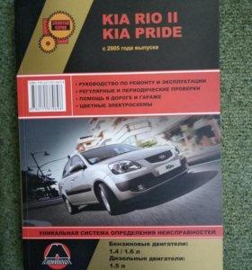 Руководство по ремонту автомобилей KIA
