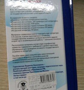 Справочник для подготовки к ОГЭ по лит-ре.