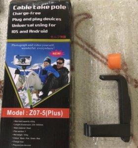 Селфи палка с 2 креплениями 1 метр длина